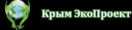 Крым ЭкоПроект